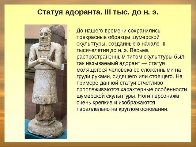 Статуя адоранта. III тыс. до н. э. До нашего времени сохранились прекрасные...