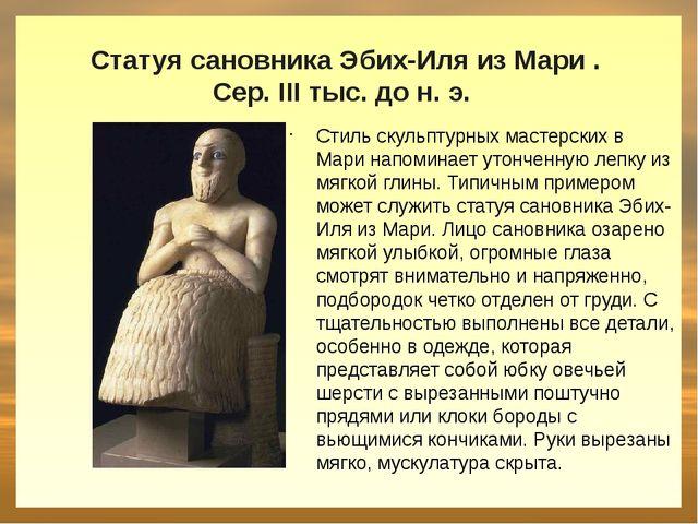 Статуя сановника Эбих-Иля из Мари . Сер. III тыс. до н. э. Стиль скульптурны...