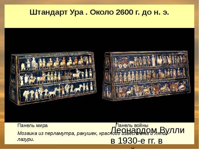 Штандарт Ура . Около 2600 г. до н. э. «Штандарт Ура» представляет собой две...