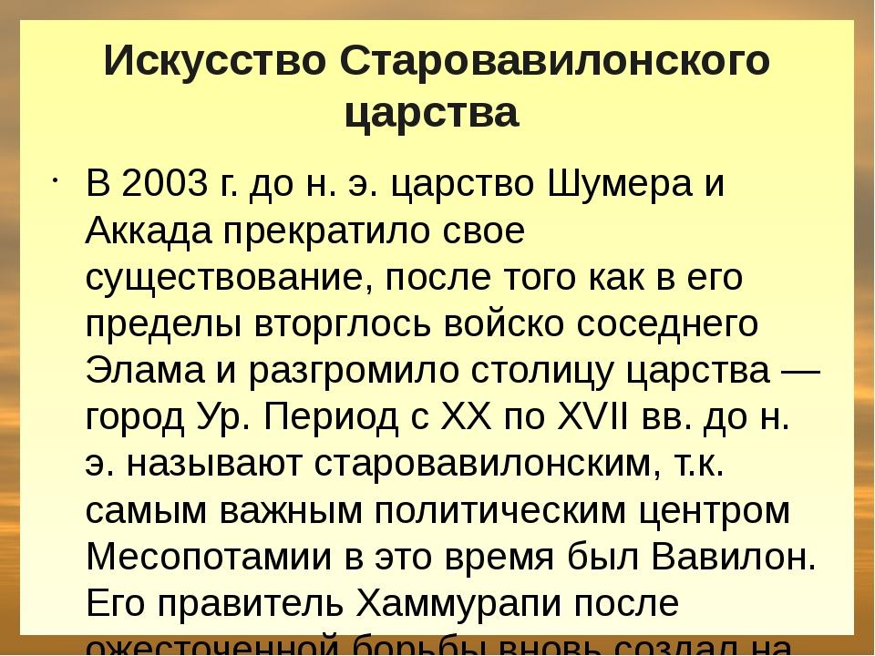 В 2003 г. до н. э. царство Шумера и Аккада прекратило свое существование, по...