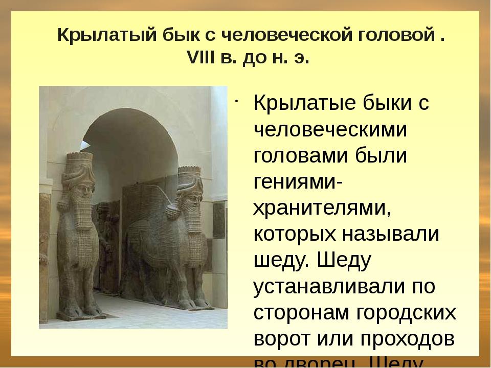 Крылатый бык с человеческой головой . VIII в. до н. э. Крылатые быки с челов...