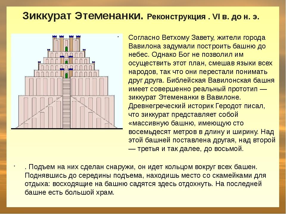 Зиккурат Этеменанки. Реконструкция . VI в. до н. э. Согласно Ветхому Завету,...