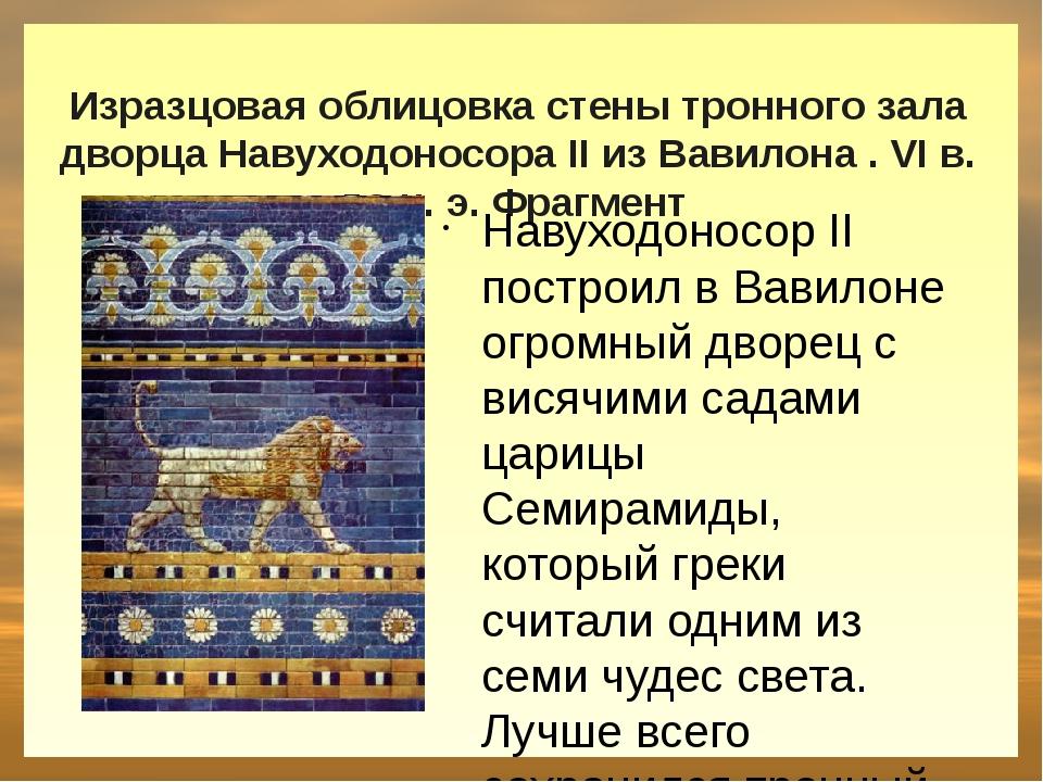 Изразцовая облицовка стены тронного зала дворца Навуходоносора II из Вавилон...