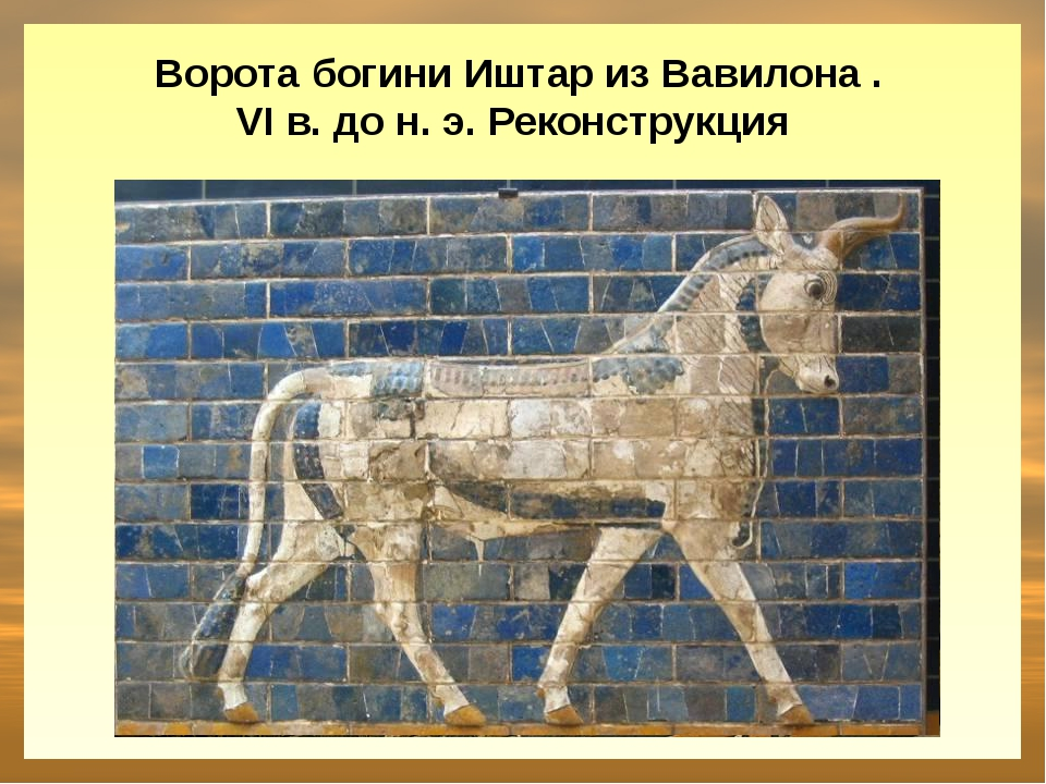 Ворота богини Иштар из Вавилона . VI в. до н. э. Реконструкция
