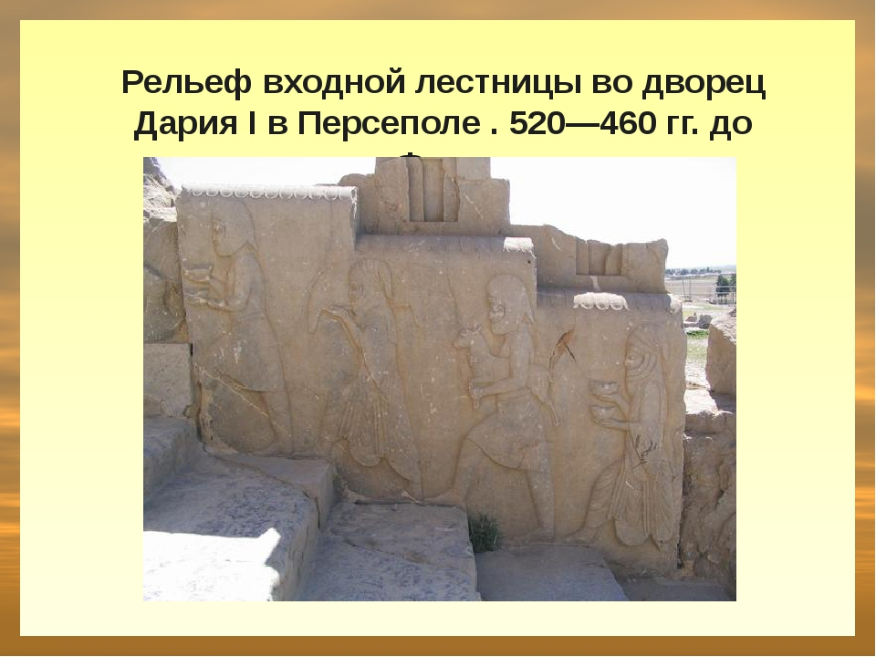 Рельеф входной лестницы во дворец Дария I в Персеполе . 520—460 гг. до н. э....