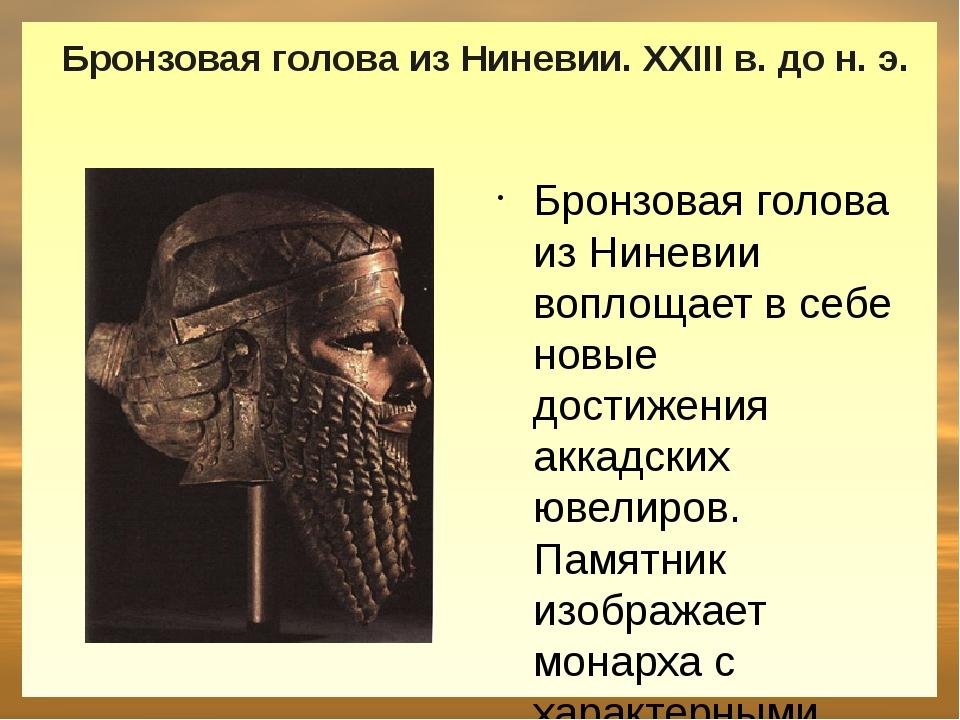 Бронзовая голова из Ниневии. XXIII в. до н. э. Бронзовая голова из Ниневии в...