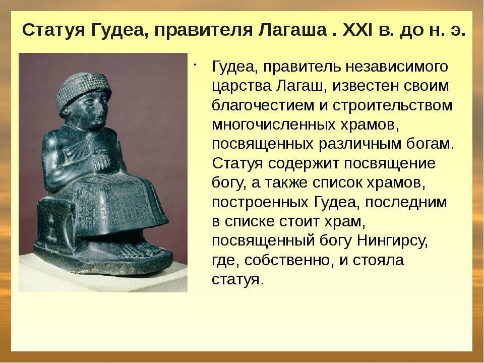 Статуя Гудеа, правителя Лагаша . XXI в. до н. э. Гудеа, правитель независимо...