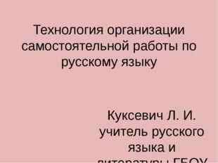 Технология организации самостоятельной работы по русскому языку Куксевич Л. И