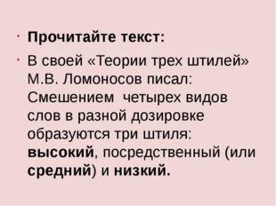 Прочитайте текст: В своей «Теории трех штилей» М.В. Ломоносов писал: Смешение