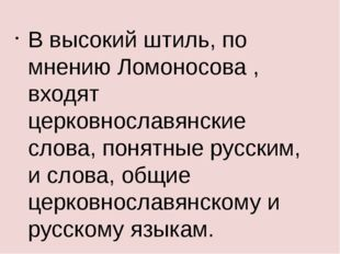 В высокий штиль, по мнению Ломоносова , входят церковнославянские слова, поня