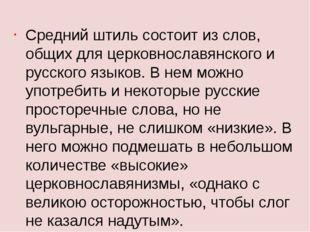 Средний штиль состоит из слов, общих для церковнославянского и русского языко
