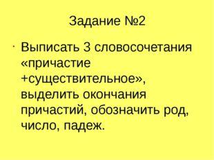 Задание №2 Выписать 3 словосочетания «причастие +существительное», выделить о