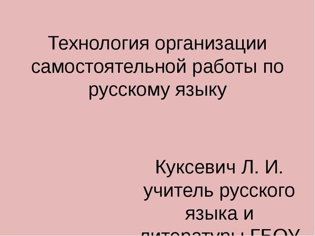 Технология организации самостоятельной работы по русскому языку Куксевич Л. И...