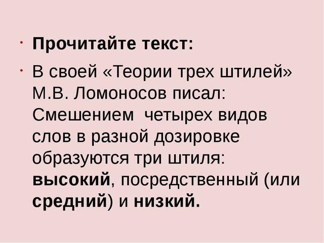 Прочитайте текст: В своей «Теории трех штилей» М.В. Ломоносов писал: Смешение...