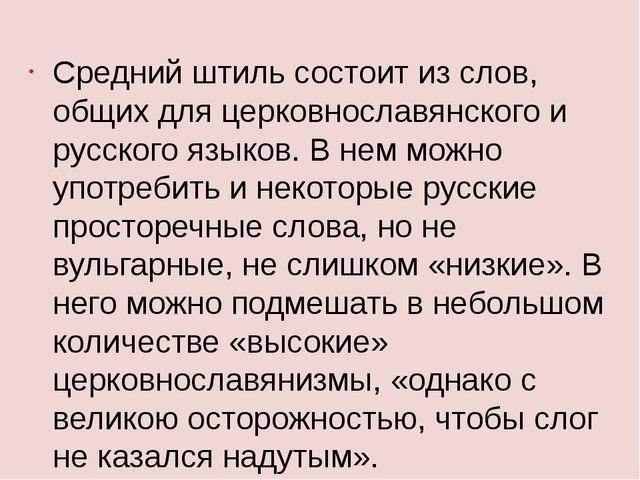Средний штиль состоит из слов, общих для церковнославянского и русского языко...