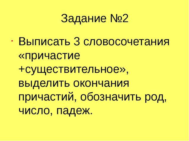 Задание №2 Выписать 3 словосочетания «причастие +существительное», выделить о...