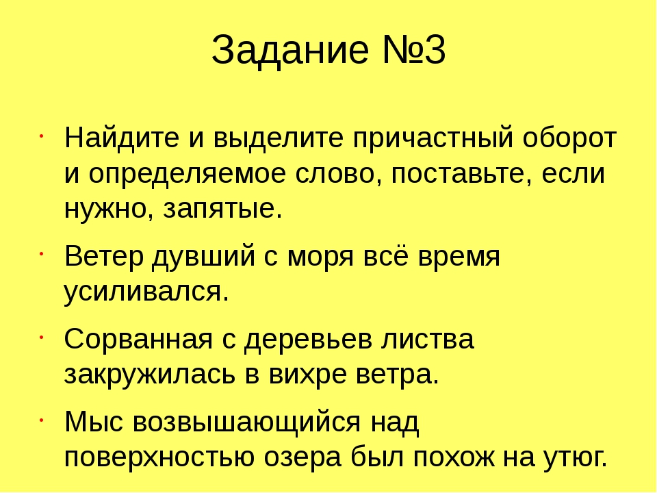 Задание №3 Найдите и выделите причастный оборот и определяемое слово, поставь...