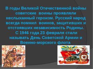 В годы Великой Отечественной войны советские воины проявляли неслыханный геро