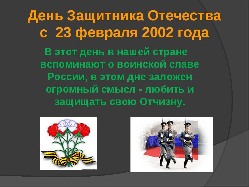 День Защитника Отечества с 23 февраля 2002 года В этот день в нашей стране в...