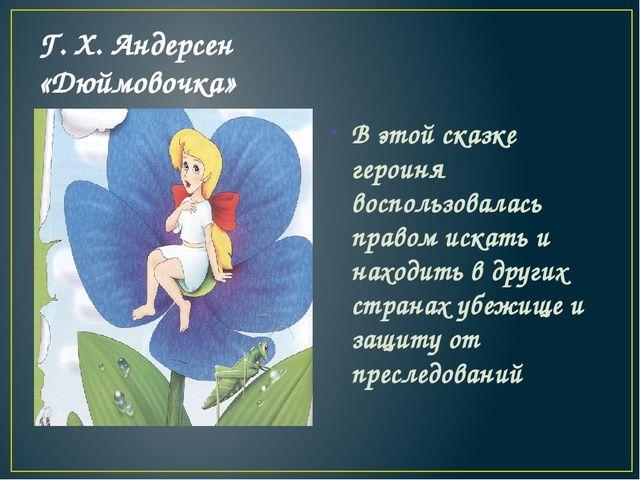 Г. Х. Андерсен «Дюймовочка» В этой сказке героиня воспользовалась правом иска...