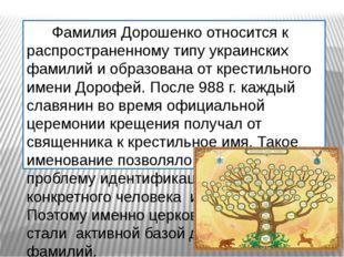 Фамилия Дорошенко относится к распространенному типу украинских фамилий и об