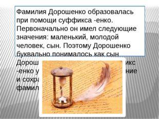 Фамилия Дорошенко образовалась при помощи суффикса -енко. Первоначально он им