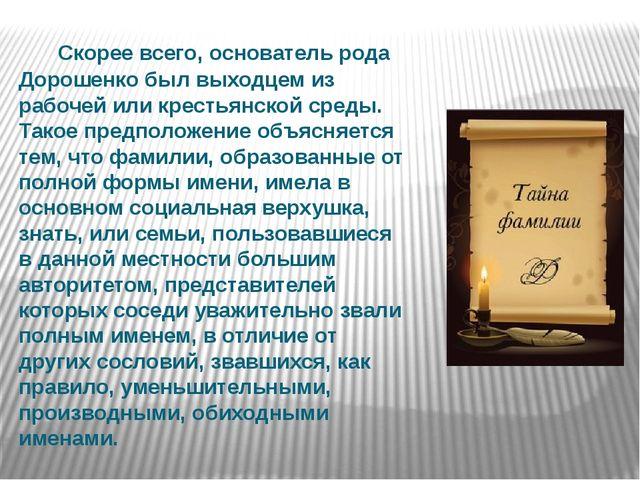 Скорее всего, основатель рода Дорошенко был выходцем из рабочей или крестьян...