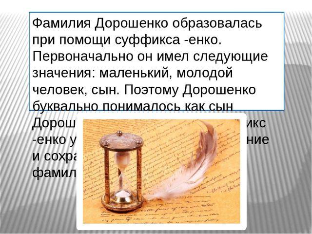 Фамилия Дорошенко образовалась при помощи суффикса -енко. Первоначально он им...