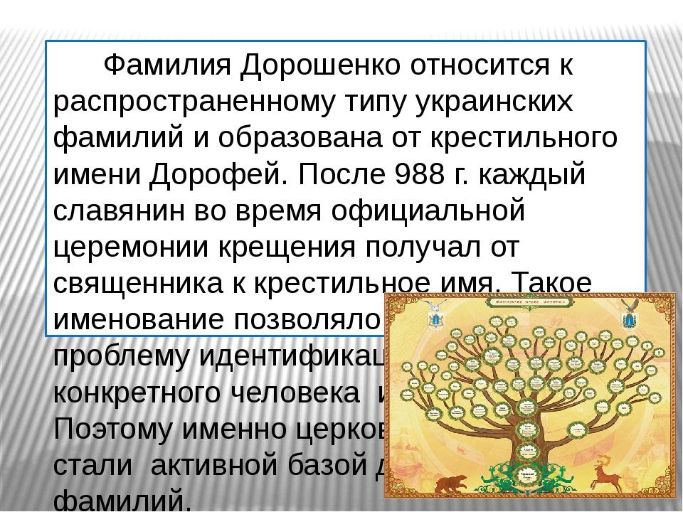 Фамилия Дорошенко относится к распространенному типу украинских фамилий и об...