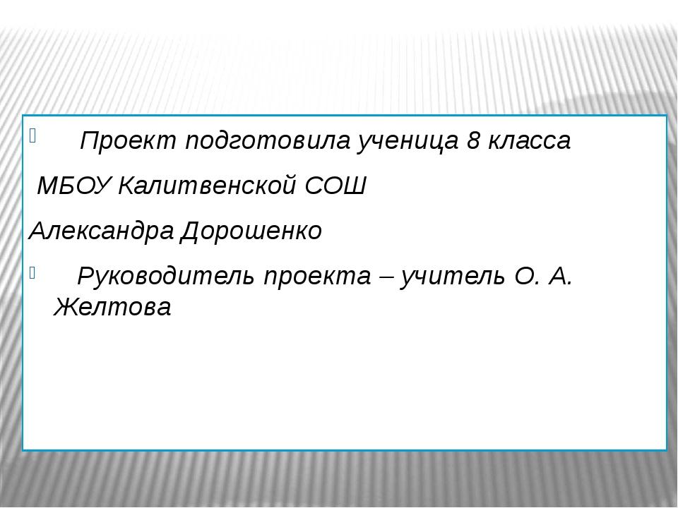 Проект подготовила ученица 8 класса МБОУ Калитвенской СОШ Александра Дорошен...
