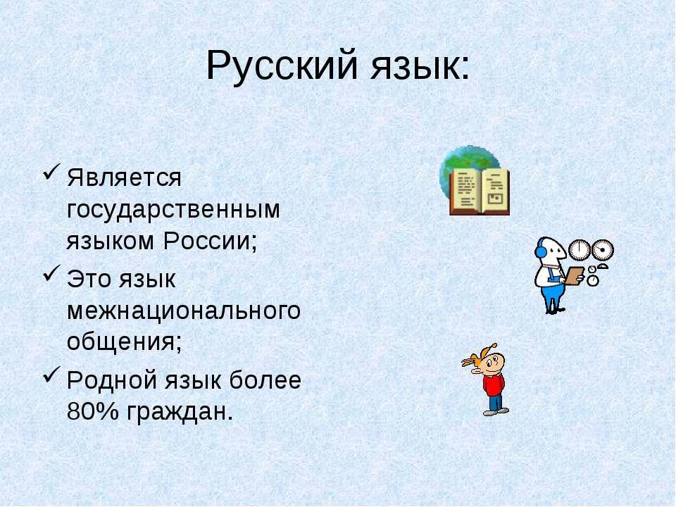Схемы для 1 класса русского языка презентация7