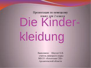 Die Kinder- kleidung Презентация по немецкому языку для 2 класса Выполнила: Ш