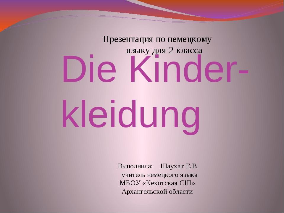 Die Kinder- kleidung Презентация по немецкому языку для 2 класса Выполнила: Ш...