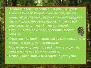 Хозяина леса – лесовика – в разных краях Руси называли по-разному: леший, леш