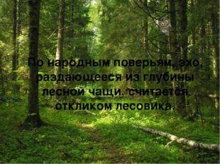 По народным поверьям, эхо, раздающееся из глубины лесной чащи, считается отк