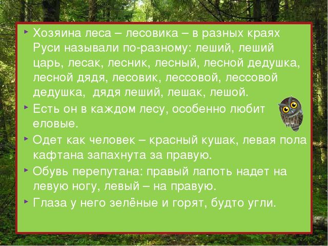 Хозяина леса – лесовика – в разных краях Руси называли по-разному: леший, леш...