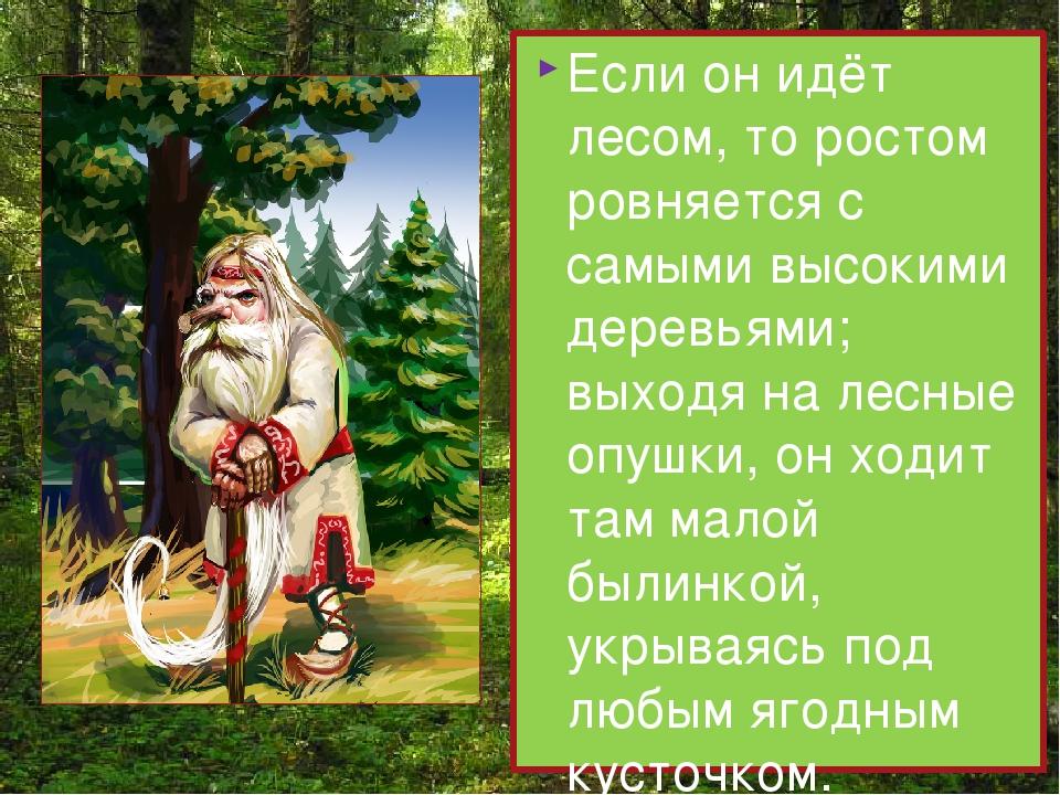 Если он идёт лесом, то ростом ровняется с самыми высокими деревьями; выходя н...
