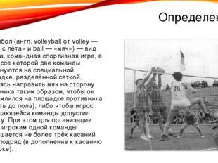 Виды Существует множество разновидностей волейбола, ответвляющихся от основно
