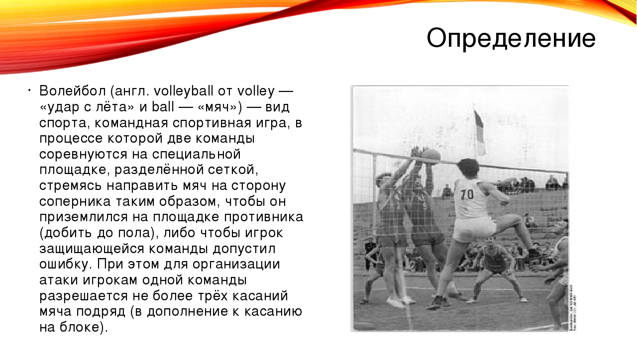 Виды Существует множество разновидностей волейбола, ответвляющихся от основно...