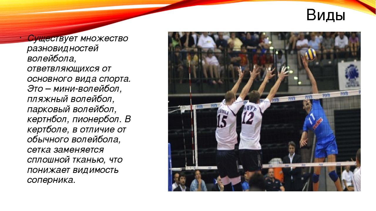Подачи мяча Передача мяча двумя руками сверху ПОДАЧА В ПРЫЖКЕ Планирующая