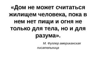 «Дом не может считаться жилищем человека, пока в нем нет пищи и огня не тольк