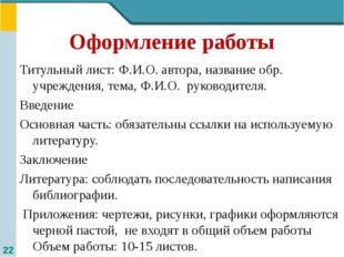 Оформление работы Титульный лист: Ф.И.О. автора, название обр. учреждения, те