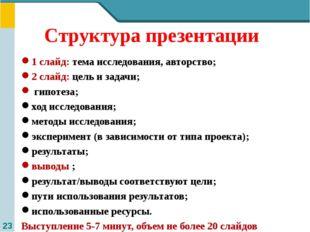 Структура презентации 1 слайд: тема исследования, авторство; 2 слайд: цель и