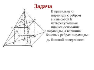 В правильную четырехугольную пирамиду с ребром основанияа и высотой h