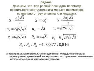 Задача: Докажем, что при равных площадях периметр правильного шестиугольника