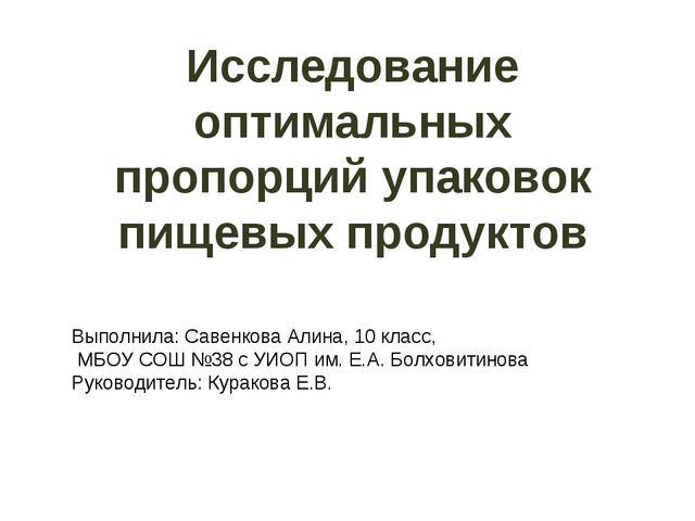 Исследование оптимальных пропорций упаковок пищевых продуктов Выполнила: Саве...