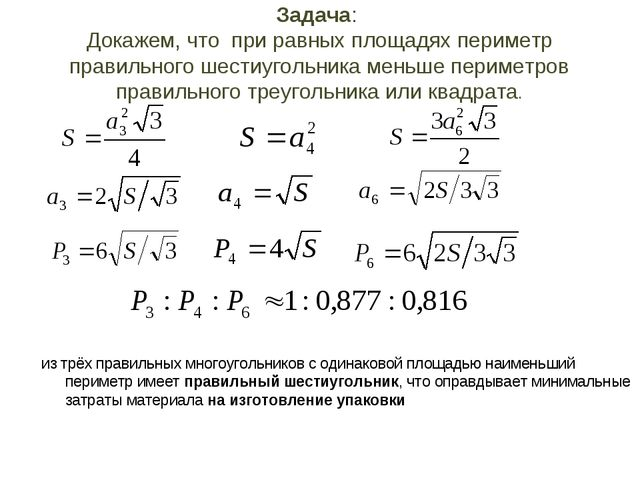 Задача: Докажем, что при равных площадях периметр правильного шестиугольника...