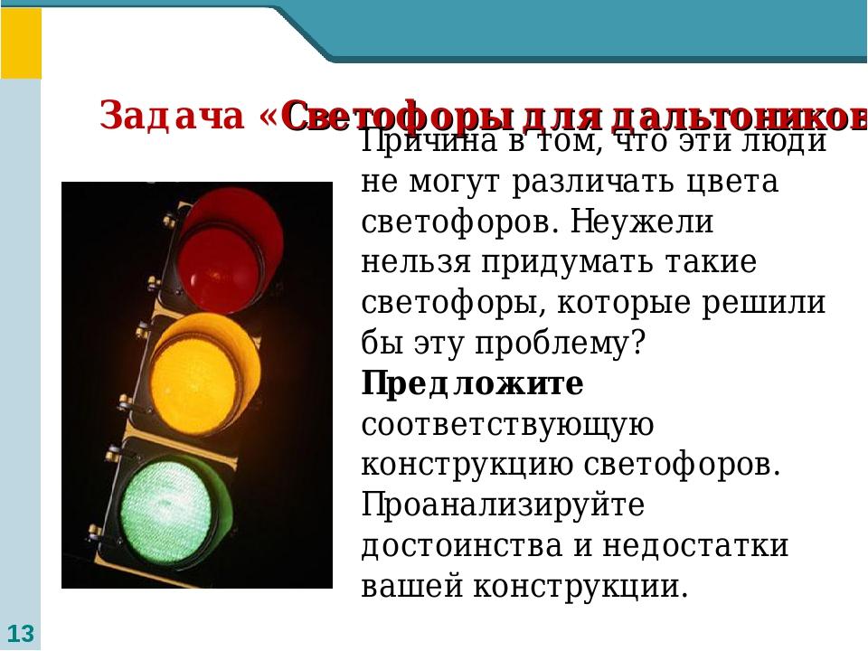 Задача «Светофоры для дальтоников» Причина в том, что эти люди не могут разл...