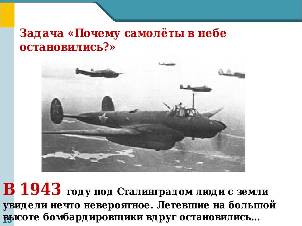Задача «Почему самолёты в небе остановились?» В 1943 году под Сталинградом л...