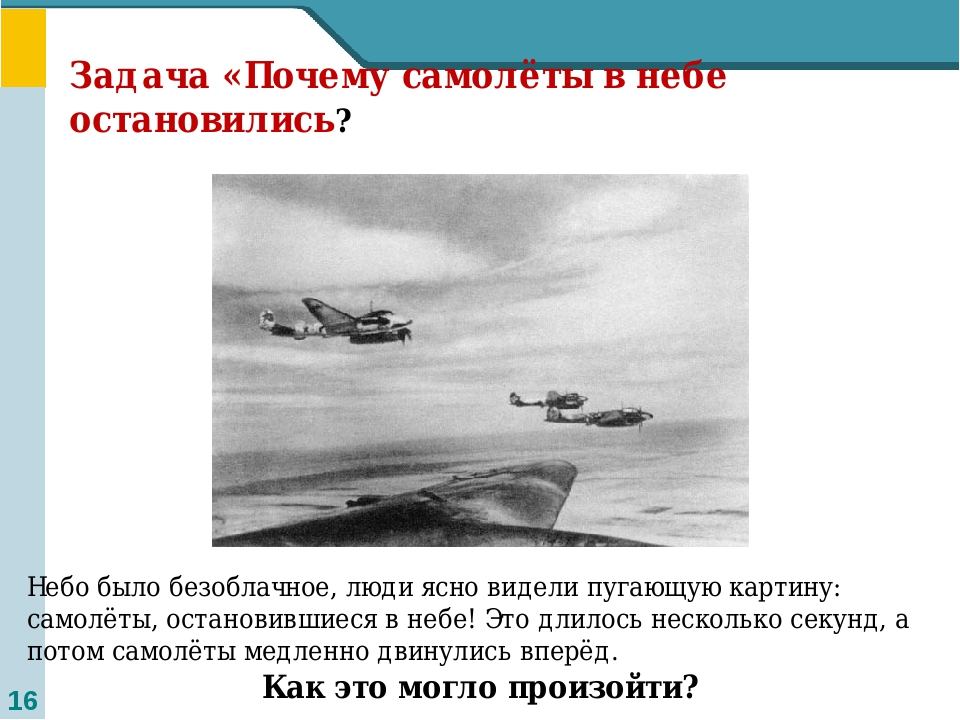 Небо было безоблачное, люди ясно видели пугающую картину: самолёты, останови...